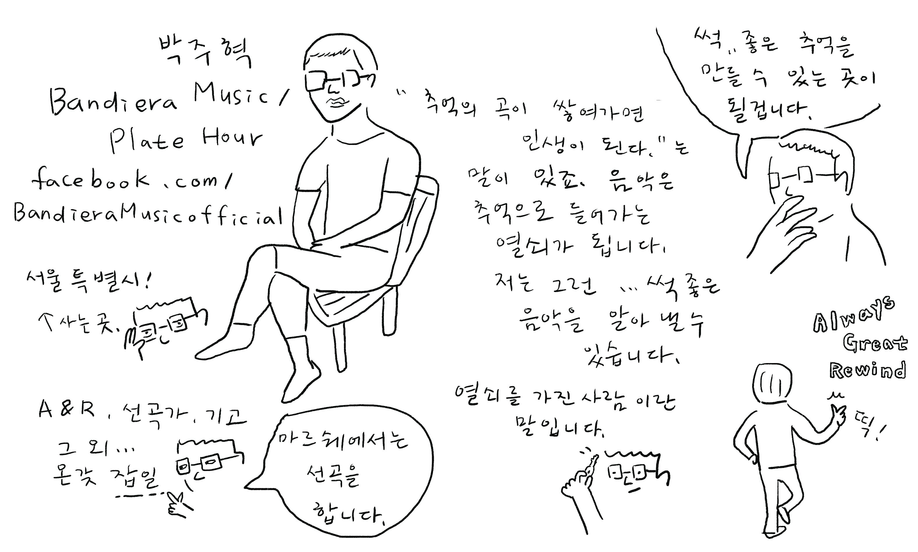 음악-박주혁