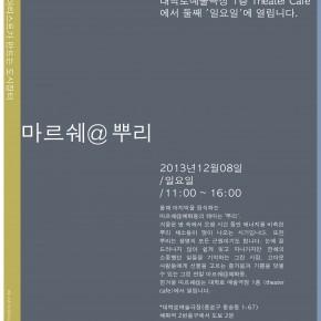 2013년 12월 8일, 마르쉐@혜화동 '뿌리' 출점팀 리스트!!!