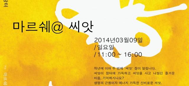 2014년 3월 9일 일요일, 마르쉐@혜화동 '씨앗'  전체 출점팀 소개!