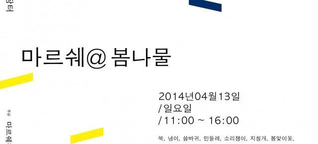 2014년 4월 13일 일요일, 마르쉐@혜화동 '봄나물'  전체 출점팀을 소개합니다!!!
