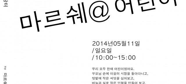 2014년 5월 11일 (일), 마르쉐@혜화동 '어린이' 전체 출점팀을 소개합니다!!!