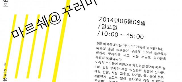 2014년 6월 8일 일요일, 마르쉐@혜화동 '꾸러미'  전체 출점팀을 소개합니다!!!