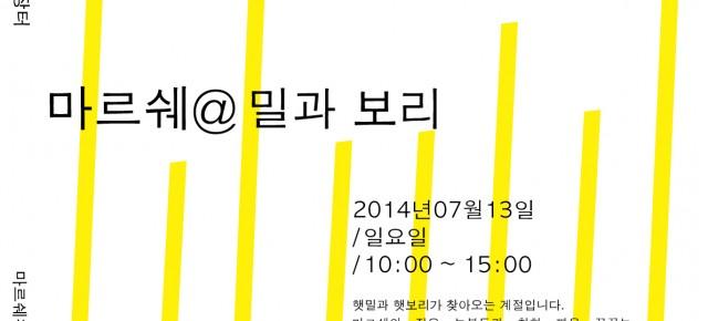 2014년 7월 13일 (일), 마르쉐@혜화동 '밀과 보리'  전체 출점팀을 소개합니다!!!