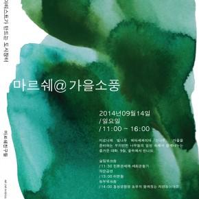 2014년 9월 14일 (일), 마르쉐@시민의숲 '가을소풍' 전체 출점팀을 소개합니다!!!