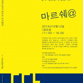 2014. 10.12.(sunday), Marché@ Hyehwa-dong!!!  [Earth]