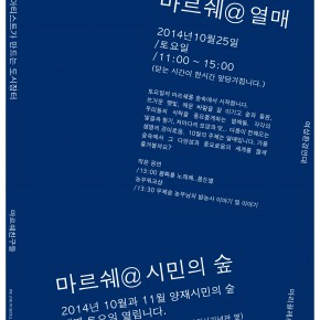 """2014년 10월 25일 (토)  마르쉐@시민의숲 """"열매""""  전체 출점팀을 소개합니다!!!"""