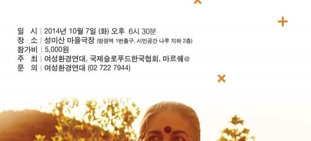 """반다나 시바 """"씨앗을 껴안다"""" 상영회 & 제작자 쓰지 신이치와의 대화"""