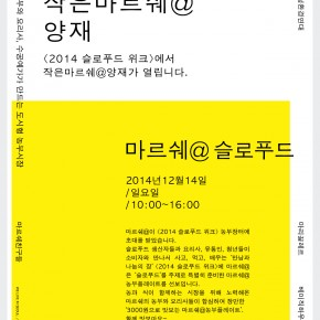 2014.12.14 Sunday 'Little Marche @ Yangjae'