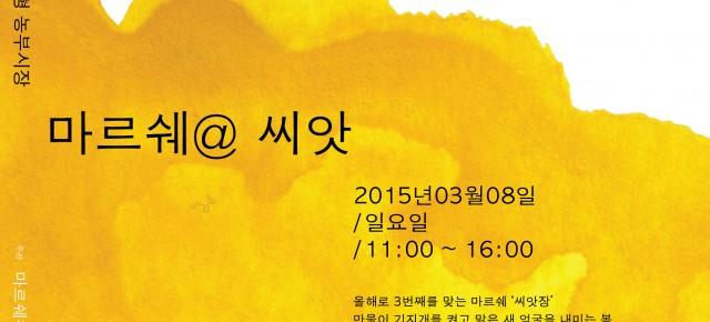 "2015.03.08(Sun) Marché@ Hyehwa-dong ""Seed"""