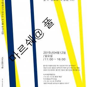 April 12th, 2015 Sunday Marche@ Hyehwa-dong 'Grass'