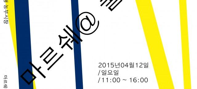"""2015년 4월 12일 (일) 마르쉐@혜화동 """"풀"""" 전체 출점팀을 소개합니다!!!"""