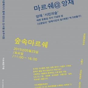 """2015년 5월 23일 (토) 마르쉐@양재 """"숲속마르쉐"""" 전체 출점팀을 소개합니다!"""