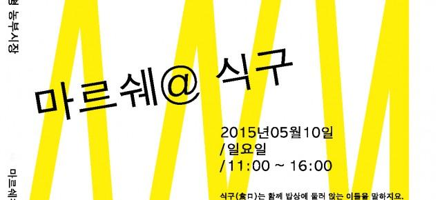 """2015년 5월 10일 (일),  마르쉐@혜화 """"식구"""" 전체출점팀입니다."""