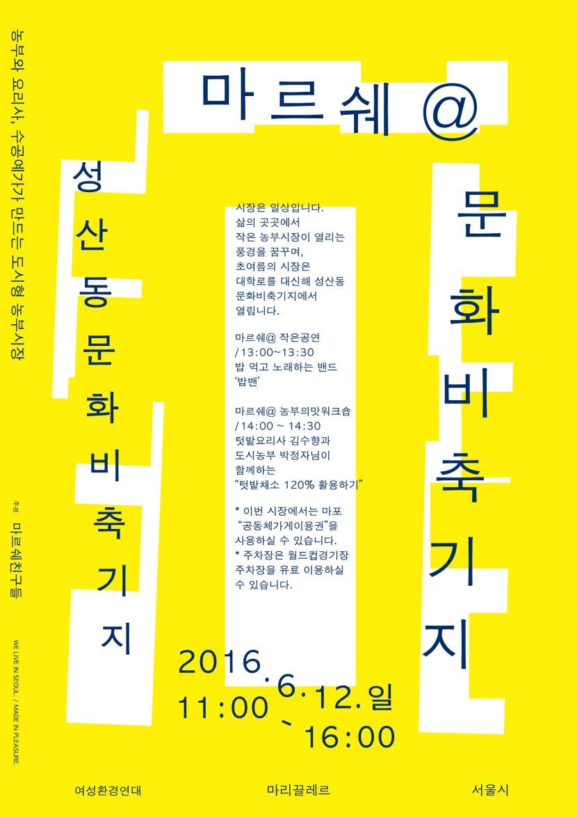 최종-마르쉐-0612-2016 (2)